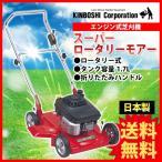 芝刈り機 キンボシ スーパーロータリーモアー SRS-5001