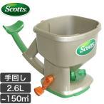 種まき器 肥料散布機 除草剤 SCOTTS スコッツ WHIRL ハンディスプレッダー ロータリー式 SW-260H