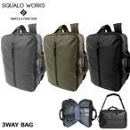(P10倍)SQUALO WORKS(スクアーロ ワークス) ATTIVO 3WAY BAG SW-AT01-011 撥水 防水 鞄 かばん バック