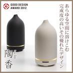 ショッピングアロマ トウカ(陶香) touka 超音波アロマディフューザー TO-101BK 正規品
