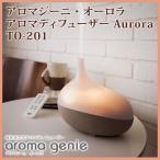 アロマジーニ・オーロラ 超音波方式 アロマディフューザー Aurora TO-201
