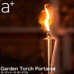 ランタン代わりに エープラス ガーデントーチ ポータブル 分割可能 松明 パーティ 照明 炎 おしゃれ WB98640