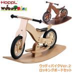 ショッピング自転車 HOPPL(ホップル) WOODY BIKE(ウッディバイク)Ver.2 木製 自転車 WDY03 乗用玩具