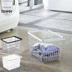 山崎実業 ランドリーワイヤーバスケット タワー M 3160 3161 タワーシリーズ 洗濯かご おしゃれ ランドリーバスケット ワイヤー