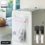 マグネット洗濯ネットハンガー 2個組 タワー ホワイト 3621 ブラック 3622 山崎実業