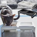 山崎実業 ペットフードボウルスタンドセット タワー ホワイト ブラック 4206 4207