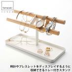 山崎実業 腕時計&アクセサリースタンド トスカ ホワイト 5170 おしゃれ アクセサリー収納ケース アクセサリースタンド 木製
