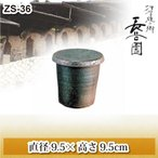 長谷園 ヒレ酒カップ いぶし ZS-36