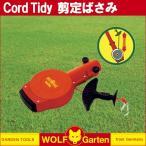 WOLF Garten Cord Tidy ZS-M(剪定ばさみ)