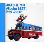嵐 ベストアルバム All the BEST! 1999-2009 通常盤 CD2枚組