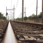手紙 完全生産限定盤 Maxi CD+DVD back number バックナンバー