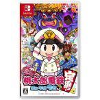 桃太郎電鉄 昭和 平成 令和も定番! Nintendo Switch ゲームソフト 任天堂 スイッチ パッケージ版 桃鉄