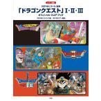 ピアノ曲集 ドラゴンクエスト  I・II・III オフィシャル・スコア・ブック すぎやまこういち 監修 楽譜