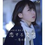 Blu-ray 乃木坂46 橋本奈々未の恋する文学 冬の旅 ブルーレイ画像
