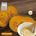 九州産 かぼちゃパウダー 40g 離乳食 介護食 お菓子 パン作り 無添加 国産 ゆうパケットのため代引不可(出荷目安:1〜2週間)