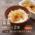 Yahoo!すなお食堂セール 《お一人様2セットまで》九州 ぶっかけ 醤油 たくあん ご飯のとも 2袋 メール便