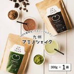 九州アミノシェイク 1袋 (抹茶きな粉 / カカオ味)女性 プロテイン 大豆たんぱく質 たっぷり ゆうパケット(出荷目安:1〜2週間)