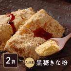 国産 きな粉 黒糖 たっぷり 210g×2袋 チャック付 九州