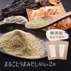 まるごと 旨み だし 国産 粉末 無添加 60g×2袋 4種の国産素材のみ使用 離乳食 にも 減塩 出汁 ゆうパケット