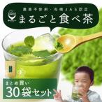 粉末緑茶 緑茶 まるごと食べ茶 粉末 カテキン 有機栽培 無農薬 国産 30袋 通常便 送料無料(出荷目安:1〜2週間)