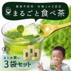 粉末緑茶 緑茶 まるごと食べ茶 粉末 無農薬 国産 3袋 ゆうパケット