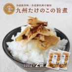 九州 たけのこ 旨煮 土佐煮 120g 2袋セット ゆうパケット <出荷目安:ご注文後1〜2週間>