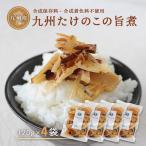 九州 たけのこ 旨煮 土佐煮 120g 4袋セット ゆうパケット <出荷目安:ご注文後1〜2週間>