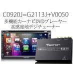 入荷待ち★EONON 6.95インチデジタルタッチスクリーン AVI/VCD/MP3/CD/DVD対応カーナビ+4×4ワンセグ/フルセグ自動切換地上デジチューナー(C0920J)