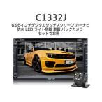 (C1332J)6.95インチデジタルタッチスクリーン カーナビ 防水 LED ライト搭載 車載 バックカメラ
