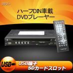 超人気!ハーフDIN DVDプレーヤー VCD/MP3/CD USB端子/SDカードスロット EONON(D0009)
