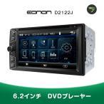 期間限定★6.5インチ静電式 スクリーンタッチパネルディスプレイ  Bluetooth機能対応  ディマー機能内蔵 DVDプレーヤー USB/SDカードスロット搭載(D2119J)