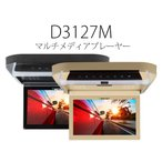 (D3127M)10.1インチタッチボタン AVI/DVD/VCD/MP3/CDプレーヤー対応フリップダウンモニター HDMI入力端子搭載   32ビットのゲームディスク付属 EONON