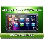 オーディオ一体型 カーナビ EONON 8GB観光地図 仮想CDドライブ機能 バックカメラ連動 6.95型2DIN DVDプレーヤー(G2113J)