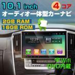 カーナビ オーディオ一体型 2DIN DVDプレヤー内蔵 10.1インチ Android6.0全画面シェア 1080P 映像対応 Bluetooth対応(GA2166J)