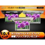 10.1インチ高画質フリップダウンモニター3色選択 ディスプレイ角度記憶可能 EONON (L0125M)