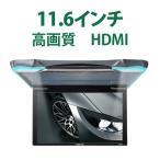 送料無料 EONON(L0152M)12.1インチ デジタルスクリーンフリップダウンモニター IRヘッドホン対応 LEDライト 七色から選択可能