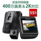 クリスマス大特価 2カメラ ドライブレコーダー 2カメラ 駐車監視 前後同時録画 Gセンサー カメラ340度回転可能 取付簡単 シガーソケット(R0005)
