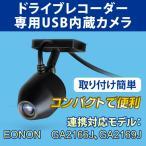 ドライブレコーダー専用USB内蔵カメラ USB接続端子付 Android車載PC搭載ドライブレコーダー機能つくカーナビ対応(R0008)