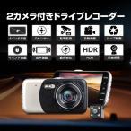 ドライブレコーダー 前後同時録画 ダブルカメラ ハイビジョン Gセンサー搭載 動体検知 駐車監視 4インチ大画面モニター ドラレコ(R0010)