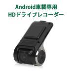 Android車載専用USB Eonon HDドライブレコーダー(R0015)六ヵ月保証