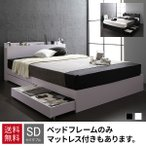 引き出し付きベッド 収納付きベッド セミダブルベッド 収納付き ベットフレーム マットレス付き はサイズ・タイプ表から選ぶと 安い 激安 格安