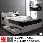 引き出し付きベッド 収納付きベッド ダブルベッド 収納付き ベットフレーム マットレス付き はサイズ・タイプ表から選ぶと 安い 激安 格安