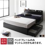 ベッド ベット セミダブルベッド セミダブルベット 収納付き マットレス付き はサイズ・タイプ表から選ぶと最安値 安い ベッドフレーム