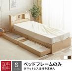 ベッドフレーム シングル 収納付き シングルベッド シングル ベッド 収納つき 収納 ベッドフレーム マットレス付きも有り