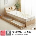 ベッドフレーム セミダブル 収納付き セミダブルベッド セミダブル ベッド 収納つき 収納 ベッドフレーム マットレス付きも有り