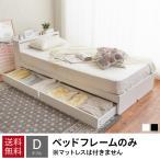 ベッドフレーム ダブル 収納付き ダブルベッド ダブル ベッド 収納つき 収納 ベッドフレーム マットレス付きも有り