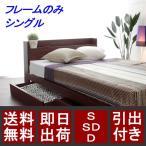 ベッド ベット 収納ベッド 収納ベット シングルベッド
