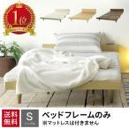 ベッド ベット シングルベッド シングル ベッド コンセント付き ベッドフレーム マットレス付きも有り