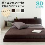 ベッド セミダブル ベッドフレーム セミダブルベッド ローベッド マットレス付き はサイズ・タイプ表から選ぶと最安値 安い シングル & ダブル