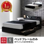 ベッド ベット シングルベッド シングルベット 収納付きベッドマットレス付き はサイズ・タイプ表から選ぶと最安値 安い ベッドフレーム セミダブル & ダブル